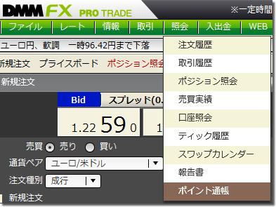 DMMFX 取引画面