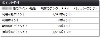DMMFX ポイント通帳