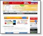 お名前.com Windowsデスクトップは評判上々!