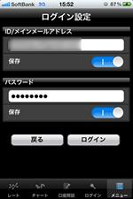 DMM FXのログイン画面
