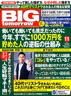 BIG Tomorrow 2012年11月号に掲載されました