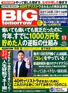 BIG Tomorrow 2012年11月号に掲載