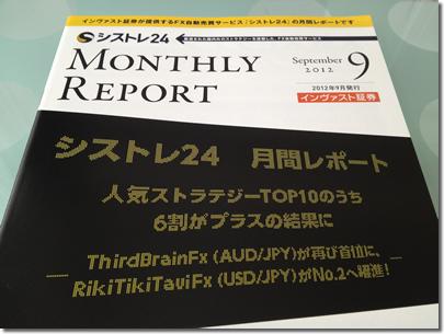シストレ24 月間レポート