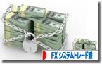 FXバックドラフトPRO 2012年10月の成績検証