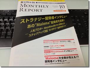 シストレ24 月間レポート10月号