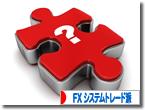 マーケットハントシステムのオススメ運用口座、FX会社