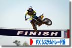 FXバックドラフトPRO 2012年一杯で販売終了!