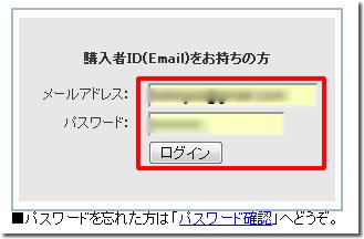 IDとパスワードを入力