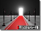 シストレ24 1周年記念キャンペーン開催中!