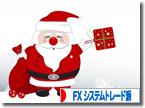 FXシステムトレード2012年12月第1週の成績検証