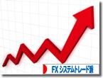 FXシステムトレード2012年12月第2週の成績検証