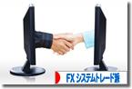 YahooがサイバーエージェントFXを買収!