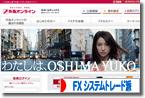 外為オンラインにAKB大島優子が登場!