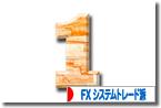 FXシステムトレード2012年12月第3週の成績検証