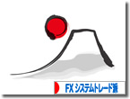 FXシステムトレード2013年1月第1週の成績検証