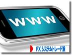 あゆみインベストメントの配信確認はiPhone、スマホが便利!