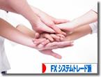 FXシステムトレード2013年1月第2週の成績検証