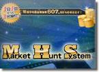 Market Hunt System レビュー、Q&Aまとめ