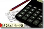 FX確定申告 2013!抑えておきたい2012年からの3つの変更点
