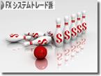 SBI FXトレード 米ドル/円のスプレッドを0.1銭に縮小!