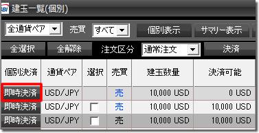 SBI FXトレードに即時決済注文追加