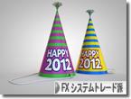 外為オンライン 2012年の確定申告書類を大公開!