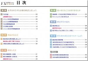 シストレ24 税金本目次