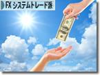 FinalCashBack 1月のキャッシュバック金額は29,948円!