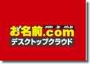 お名前.com リモートデスクトップでFX自動売買!