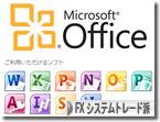 お名前.com デスクトップクラウドにOfficeオプションが追加!