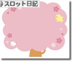 FXシステムトレード 2013年3月第4週の成績検証 円