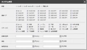 Myシストレ24ver2.0のカスタム検索