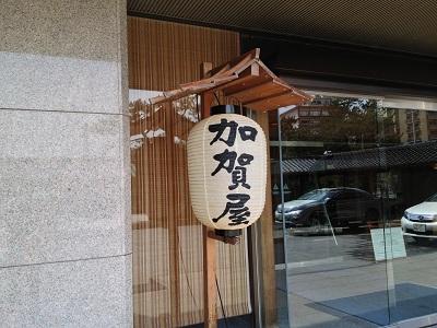 和倉温泉の加賀屋