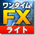 ワンタイムFXライトの検証を開始!