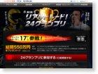 シストレ24 24グランプリ開幕&限定タイアップキャッシュバック1万円!