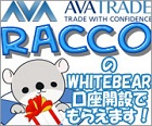アヴァトレード限定!White Bear V1無料プレゼント中♪