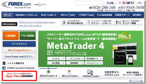 Forex.comの左下にリンク配置
