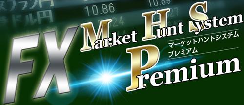 Market Hunt System Premiumの概要