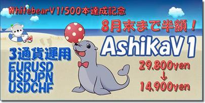 Ashika V1キャンペーン中