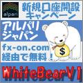 アルパリジャパン口座開設キャンペーンでWhite Bear V1をゲット!