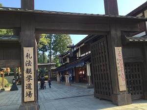 日光江戸村に入村