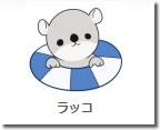 アルパリジャパンキャンペーンでWhite Bear V3を無料ゲット?