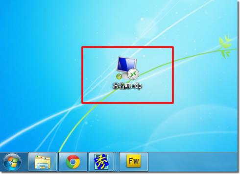 お名前.comデスクトップクラウドの起動の仕方