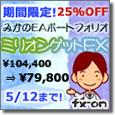 みかのEAポートフォリオ4点セットがfx-on.comで大特価販売開始!