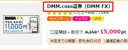 DMMFXをクリック