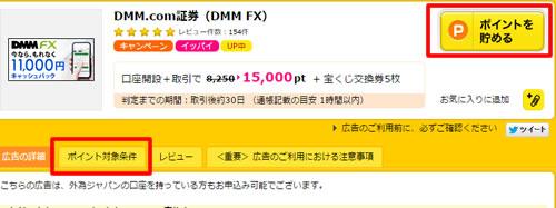 DMMFXの詳細を確認