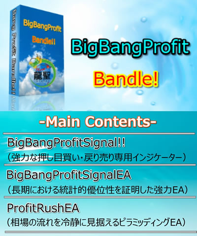 BigBangProfitBandleの概要